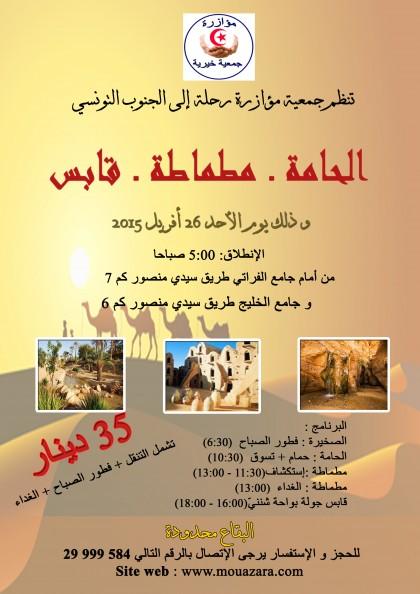 رحلة للجنوب التونسي