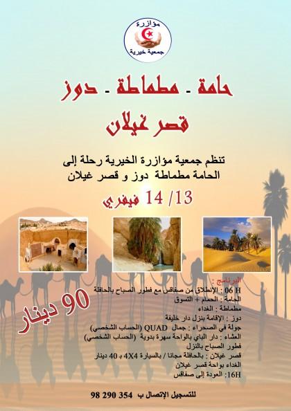 رحلة للجنوب التونسي 2016