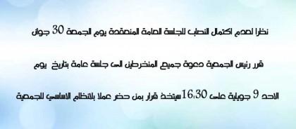 جلسة عامة بتاريخ يوم الاحد 9 جويلية